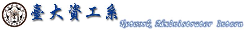 臺大資工系 實習網管助教